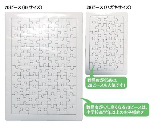 ピクチャーパズル