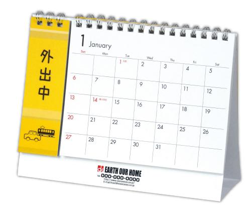 メッセージ付 卓上カレンダー(オフィス)