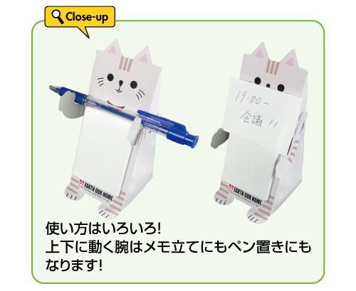 スタンドメモ帳(動くクラフトタイプ)