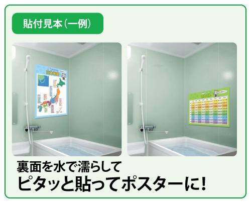 お風呂で勉強ポスター