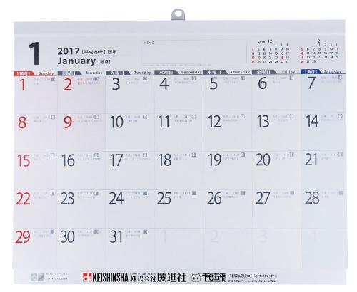 毎日が記念日!カレンダー