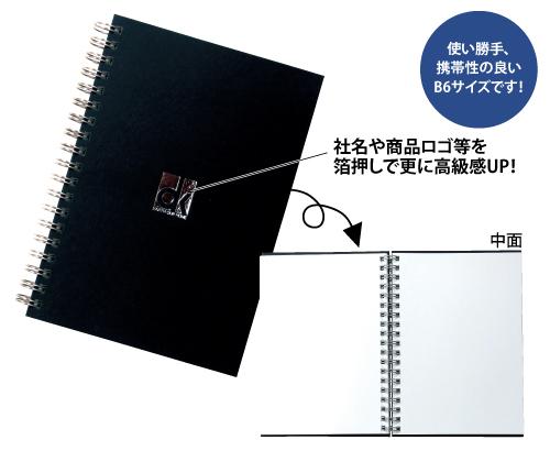 ハードカバーリングノート
