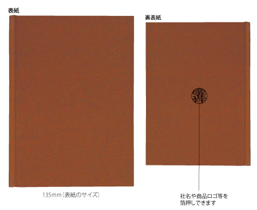 和紙ノート(ハードカバー)