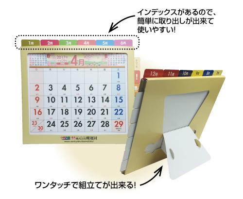 引き出すインデックスカレンダー