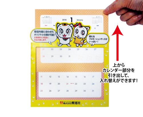 紙芝居風卓上カレンダー