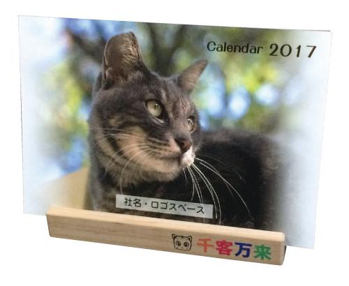 木製スタンド卓上カレンダー