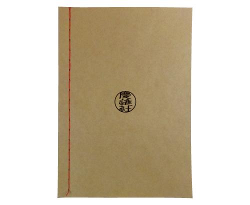 平ミシン綴じノート