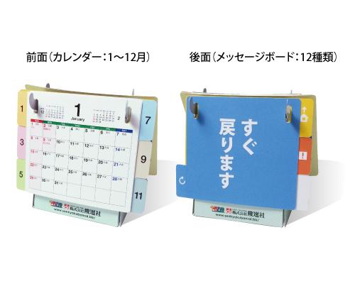 フック式エコカレンダー
