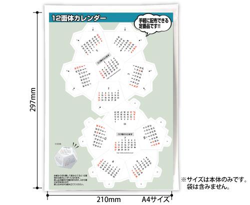 12面体カレンダー