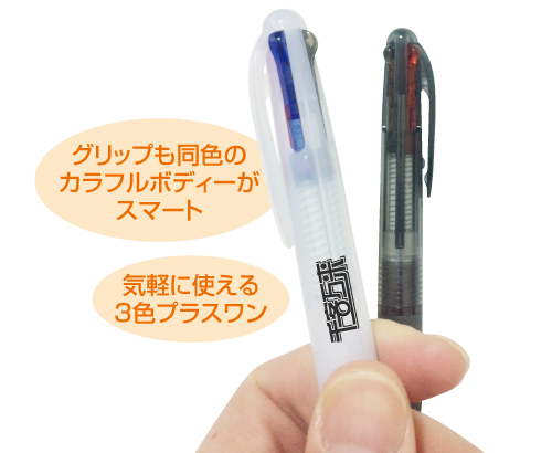 3色Wブラックボールペン