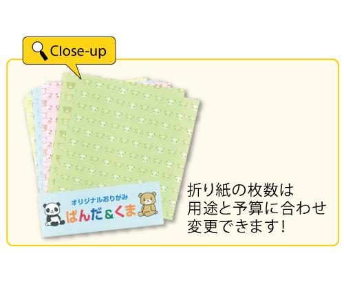 オリジナル折り紙