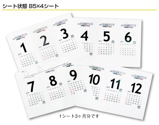 三角POPカレンダー