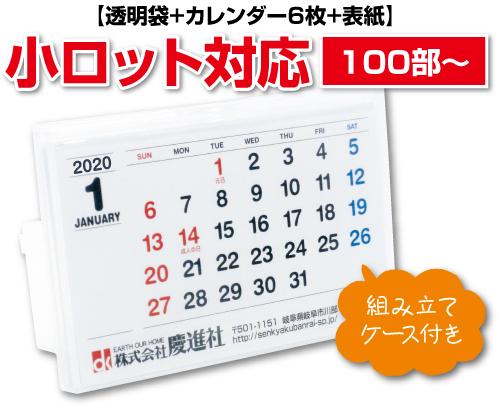 名刺カレンダー