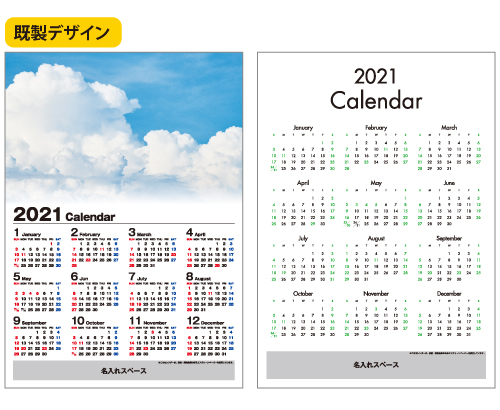 抗菌 ポスター型カレンダー