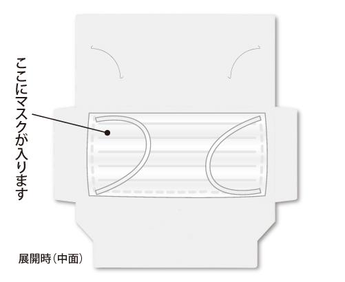 マスクケース簡易タイプ