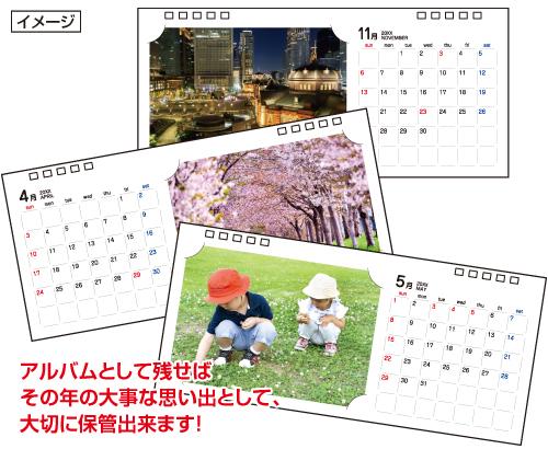 アルバムカレンダー
